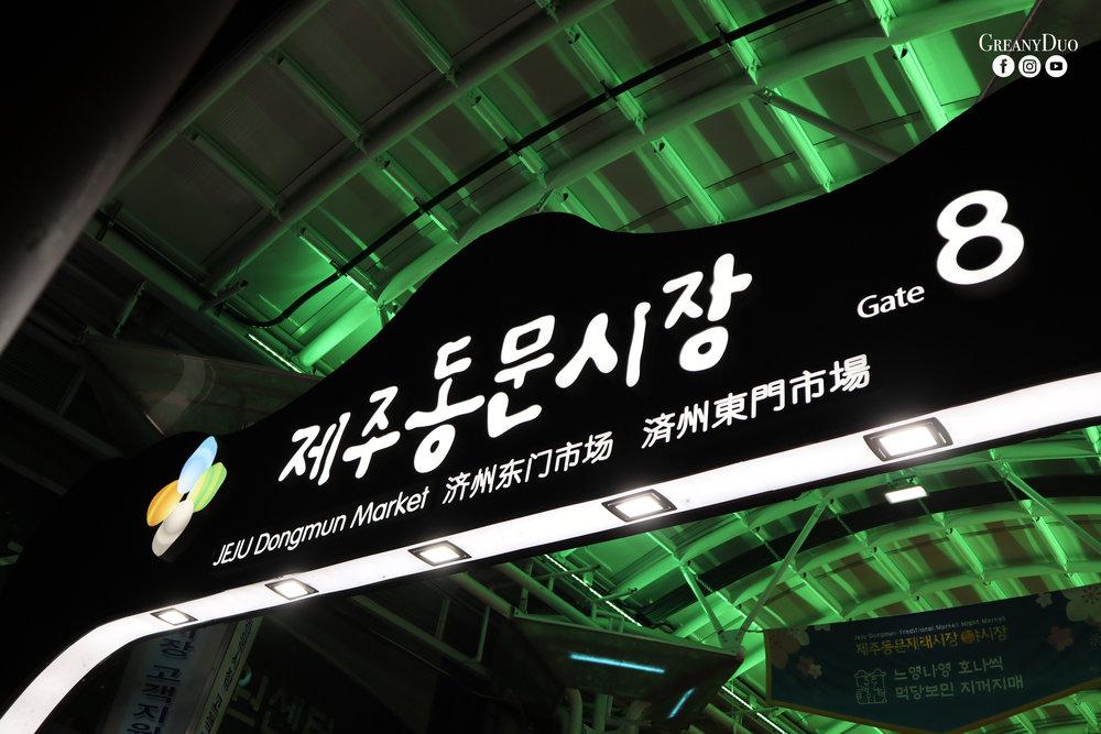 dongmun market, jeju
