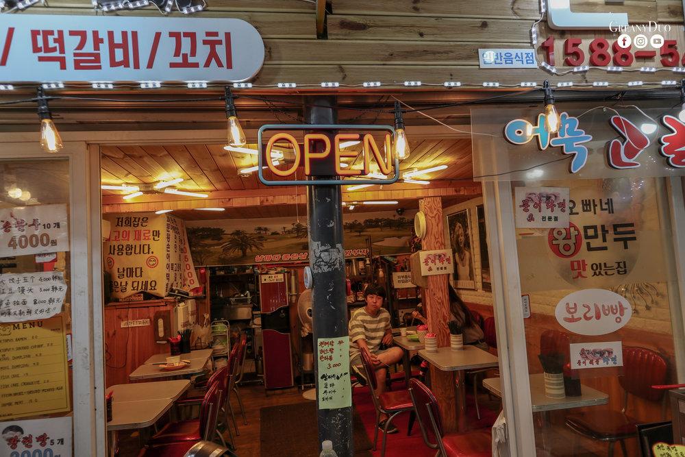 mandu restaurant, dongmun market, jeju