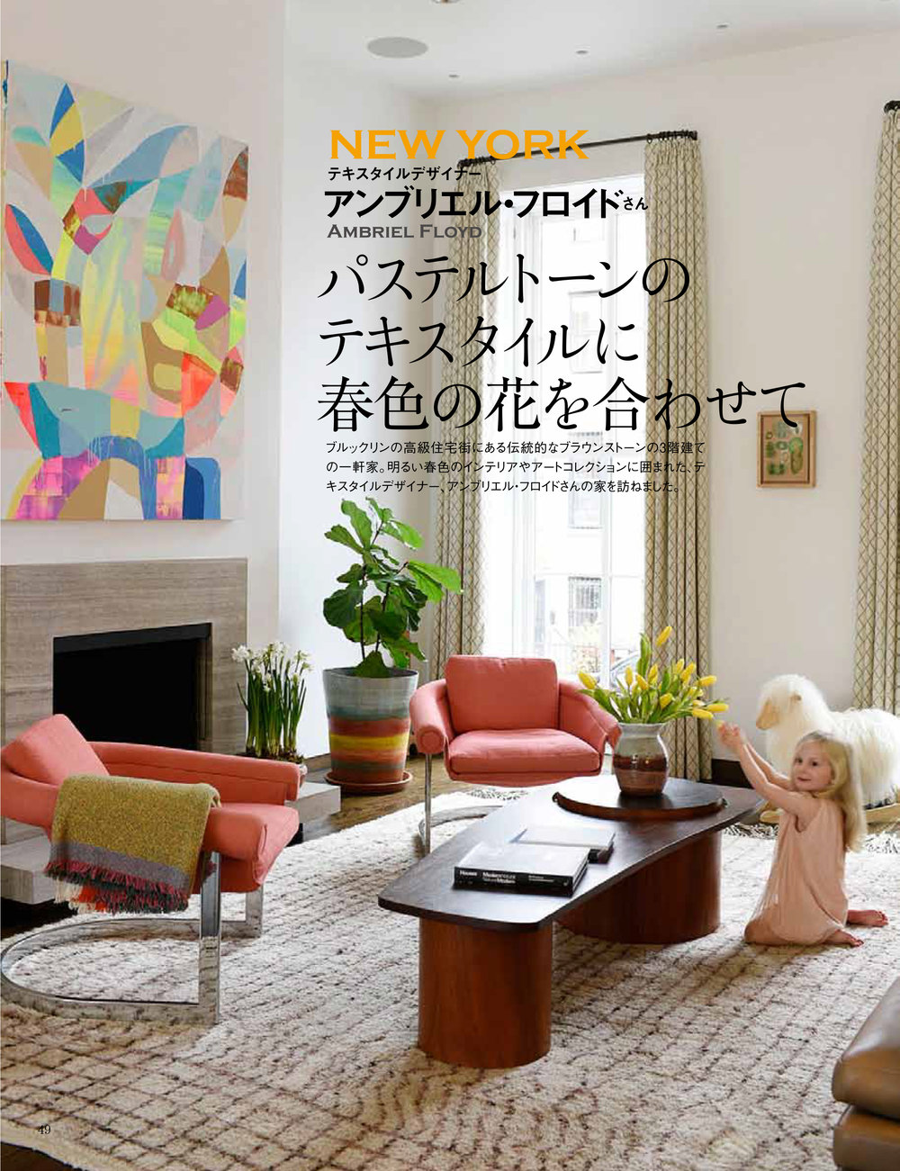 MRS Magazine   Ambriel Floyd at home with Japan's MRS Magazine