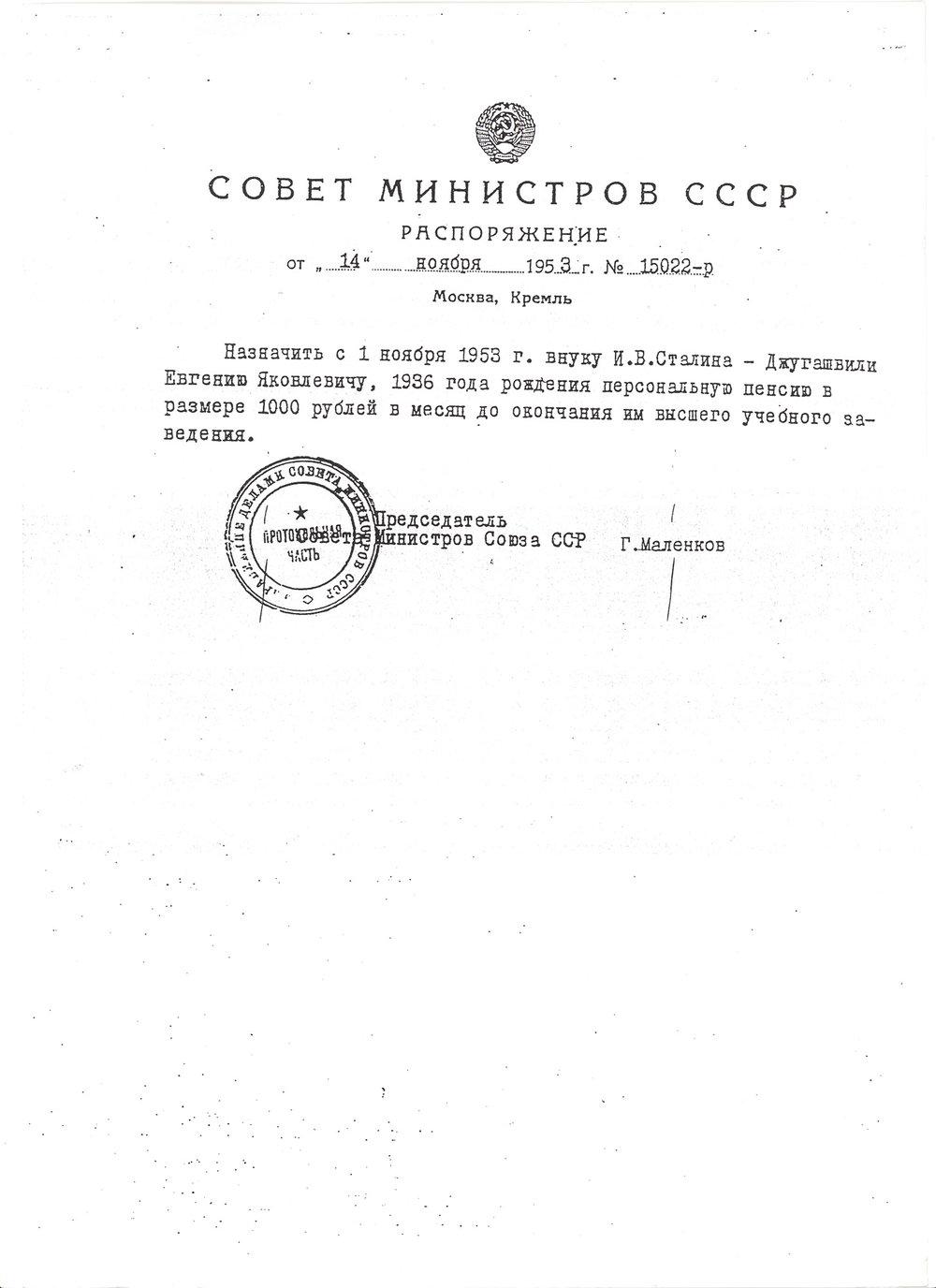 sovmin-1.jpg