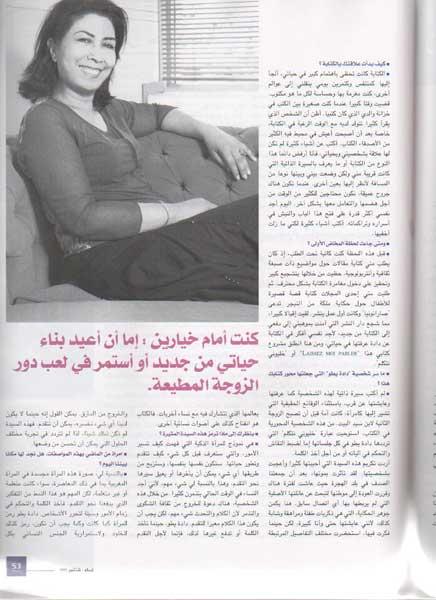nissa-mina-al-maghrib-nov2007-r.jpg