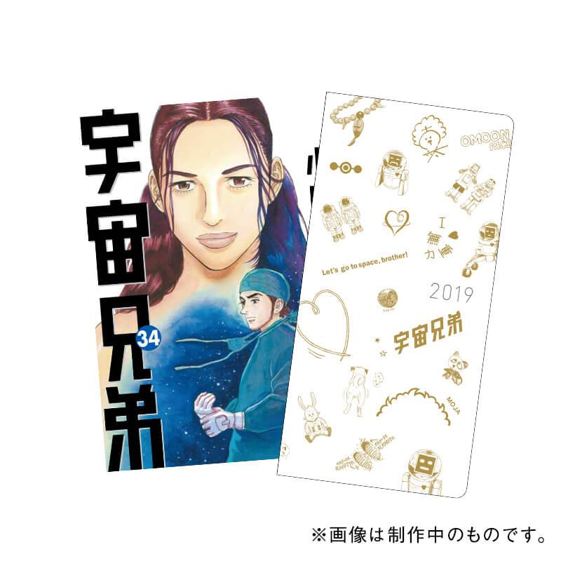 単行本+ほぼ日手帳