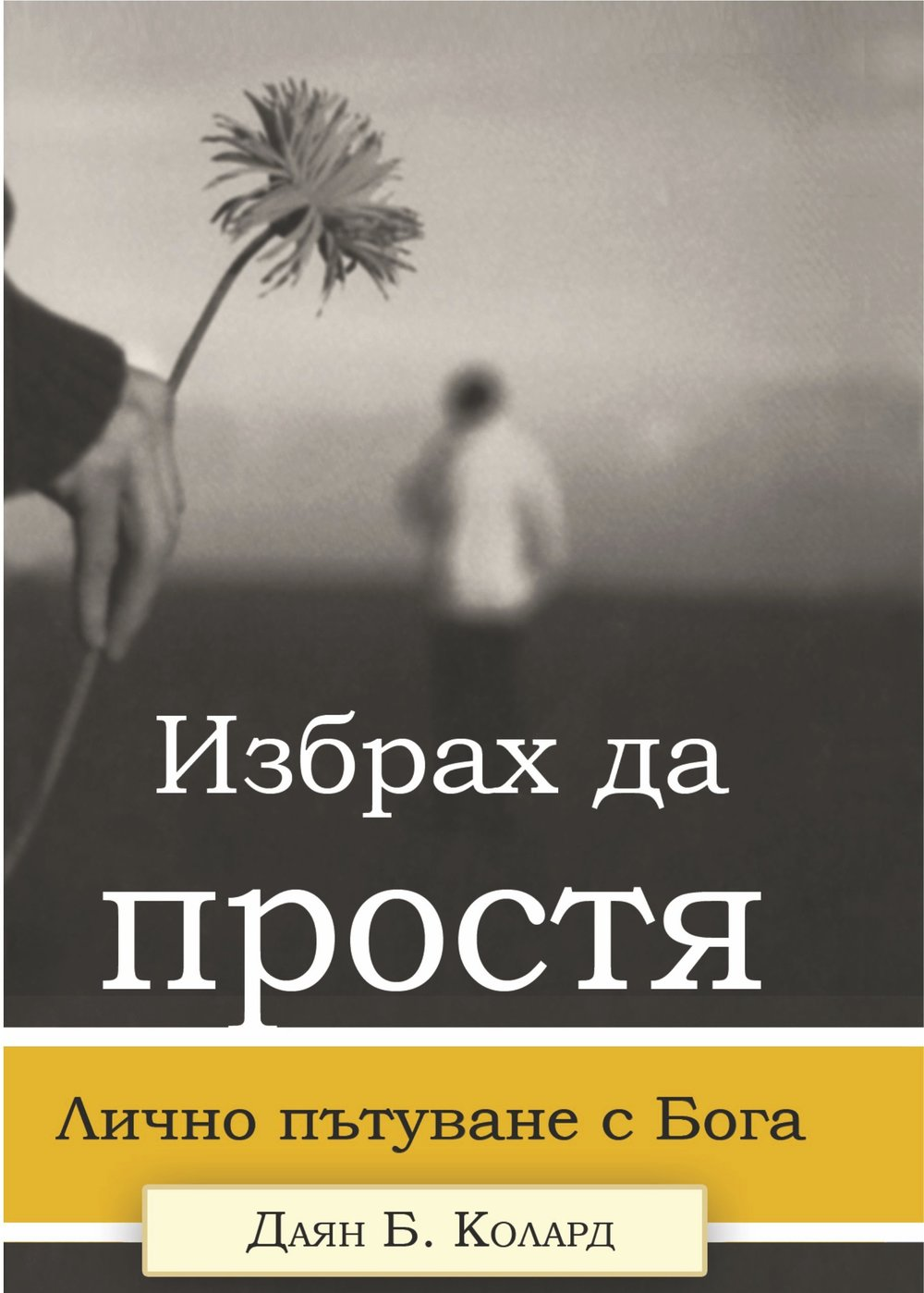 Bulgarian: New Man Publishing