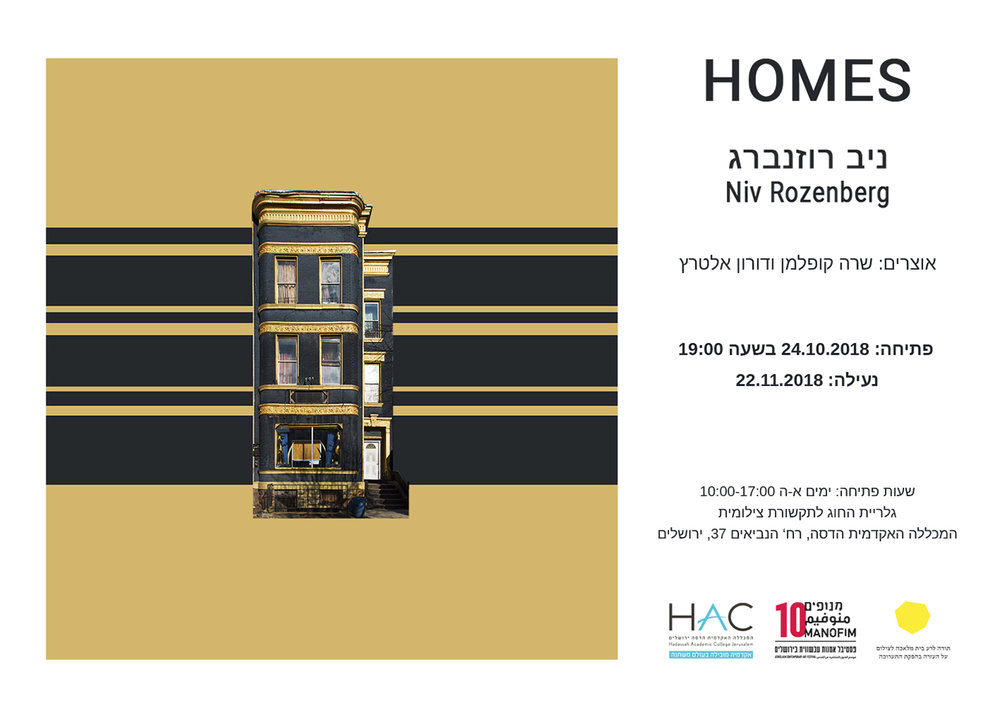 Homes: Solo ExhibitionHadassah College - Department of Photographic Communications Curator: Sara Kopelman and Doron AltaratzOctober 24, 2018 - November 22, 2018Opening reception: October 24, 2018 at 7pm.