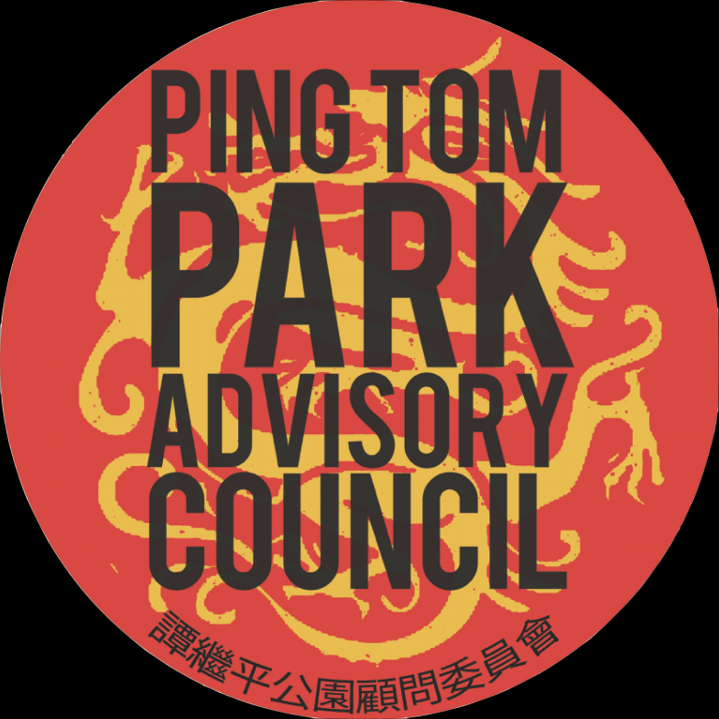 Ping Tom Park Advisory Council