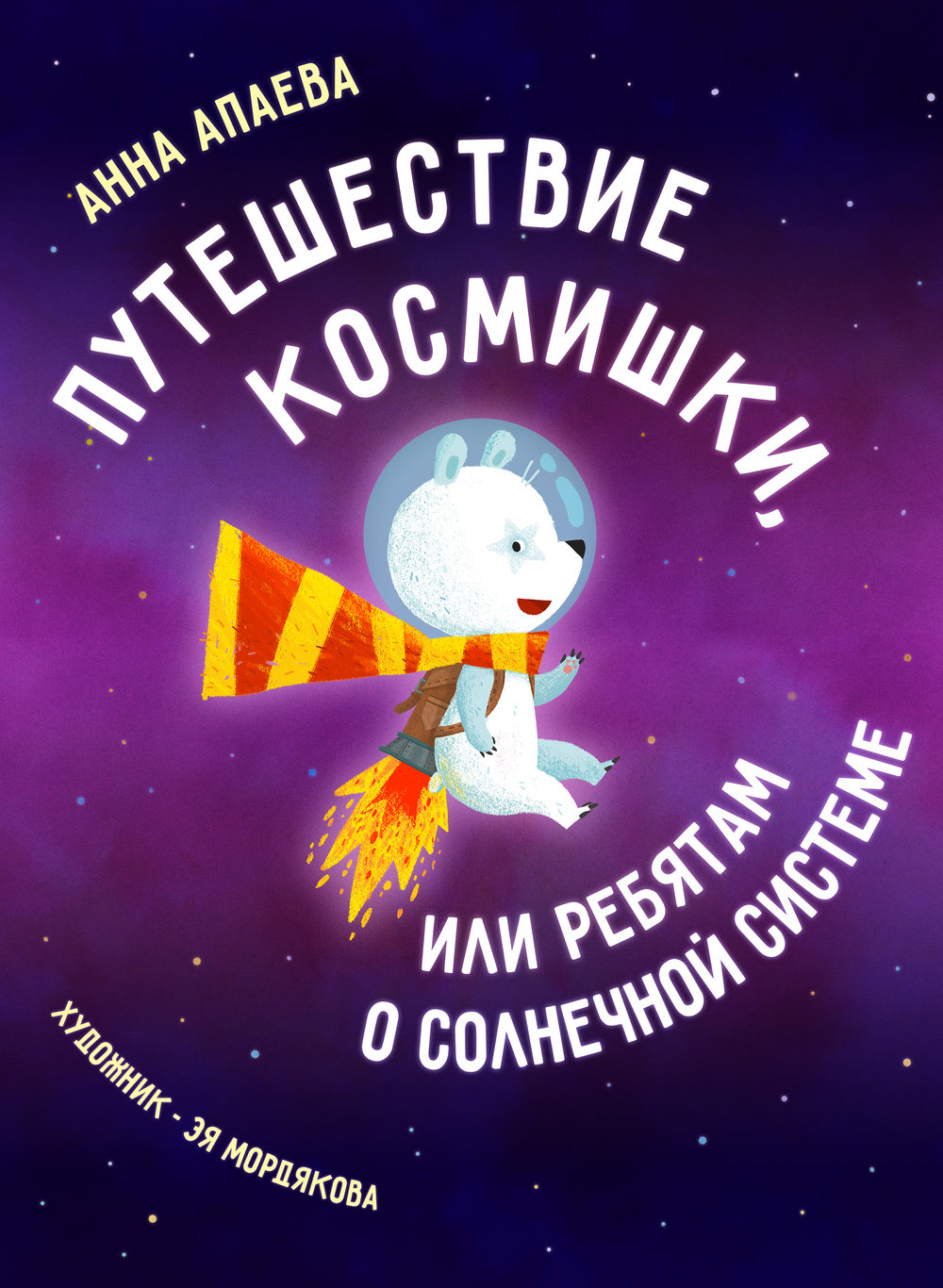 Kosmishka