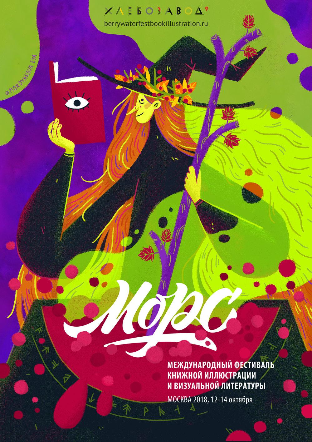 Mors Festival Poster