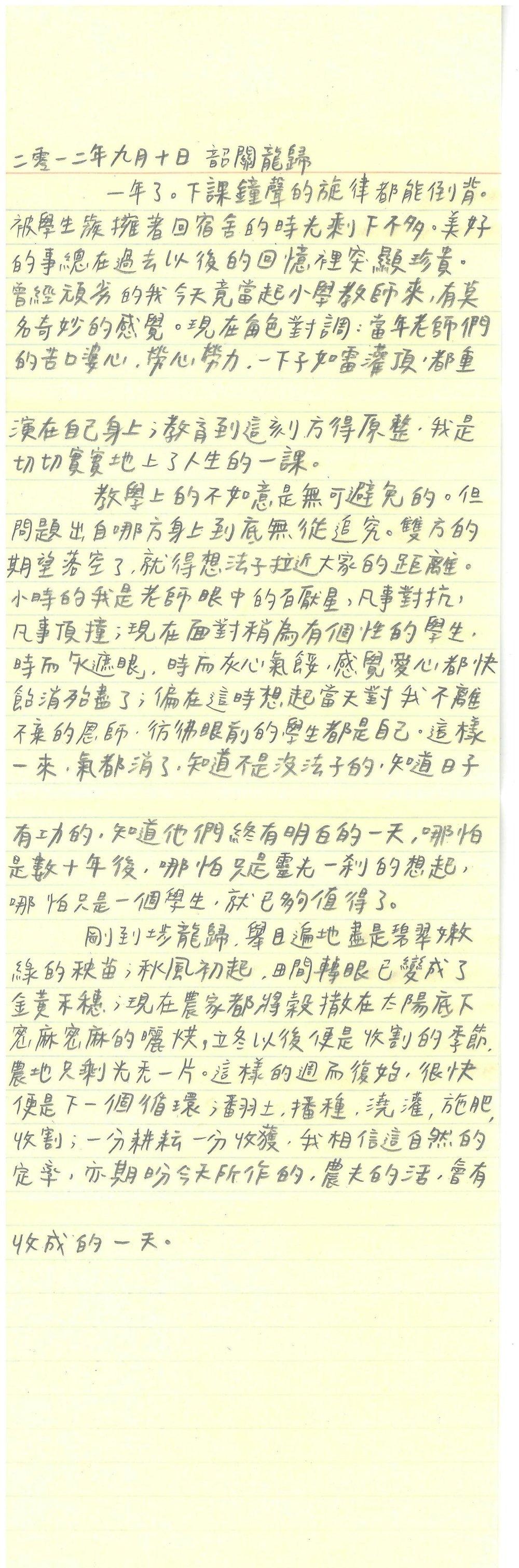 20120910 韶關龍歸.jpg