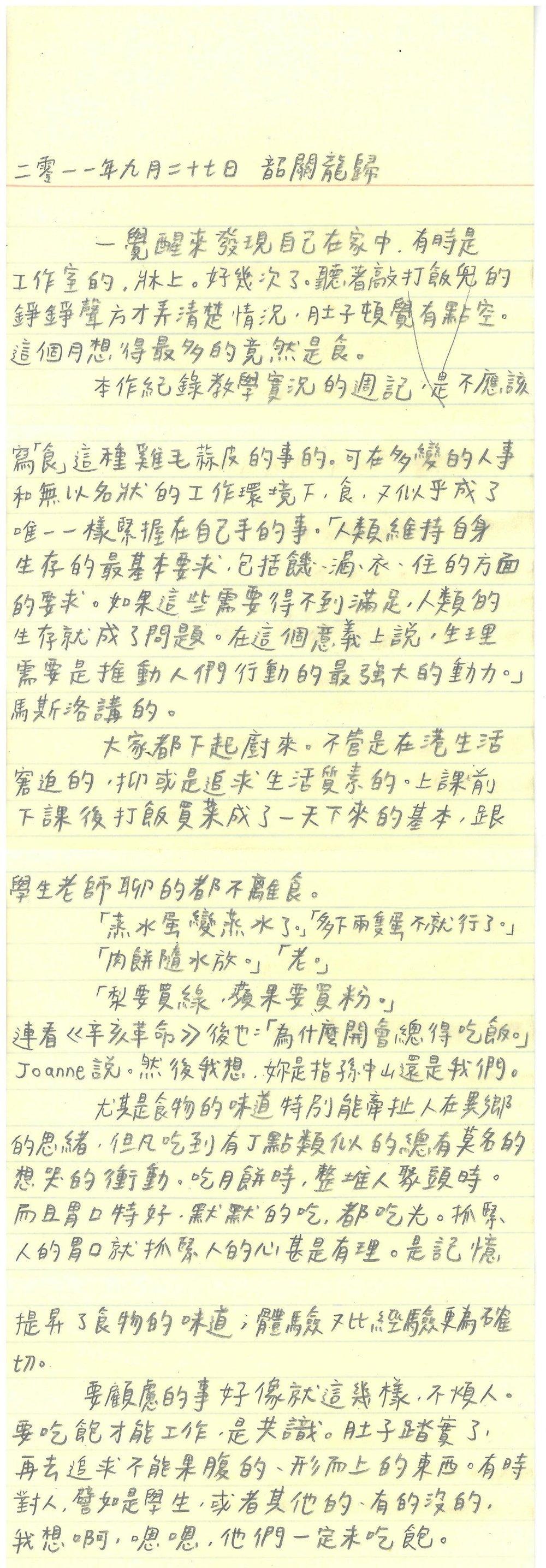 20110927 韶關龍歸.jpg
