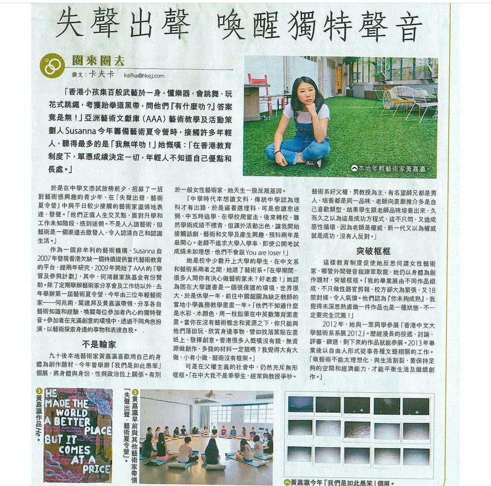 2015.07.16 失聲出聲 喚醒獨特聲音 (信報, 香港)
