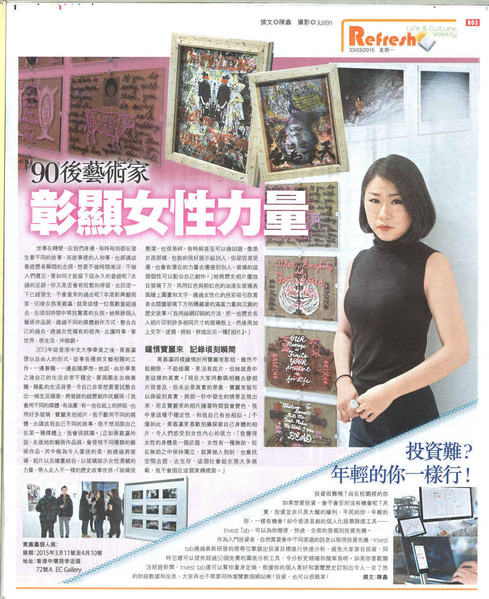 2015.03.23 90後藝術家 彰顯女性力量 (成報, 香港)