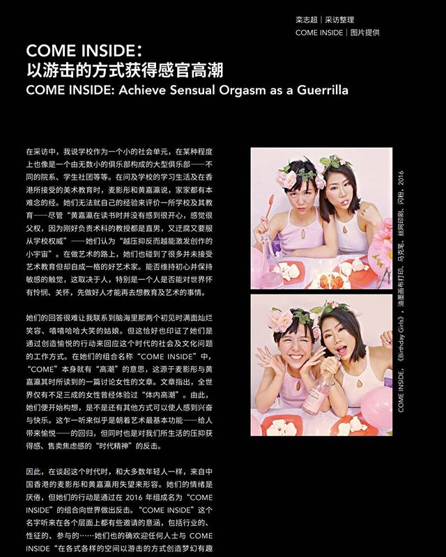 Thank you for #artworld #藝術世界 issue 331 covered #COMEINSIDE in the features #DaytimeClub #白日俱樂部!!! 🥂🥂🥂 Our answers are unexpectedly SERIOUS Awwwwww  #throwback