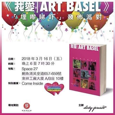 LONG TIME NO SEE~~We will have some girlssss talk on 16 Mar!!! CANT WAIT!!!❤️❤️❤️❤️❤️❤️ #booklaunch #artbasel #artbaselhk #space27
