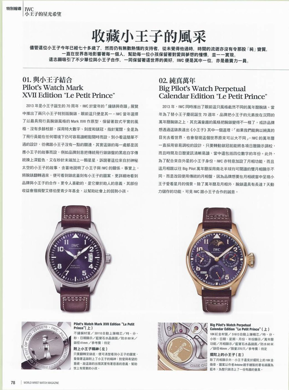20160101_World Wrist Watch Magazine_P074-081_5_201601019987929.JPG