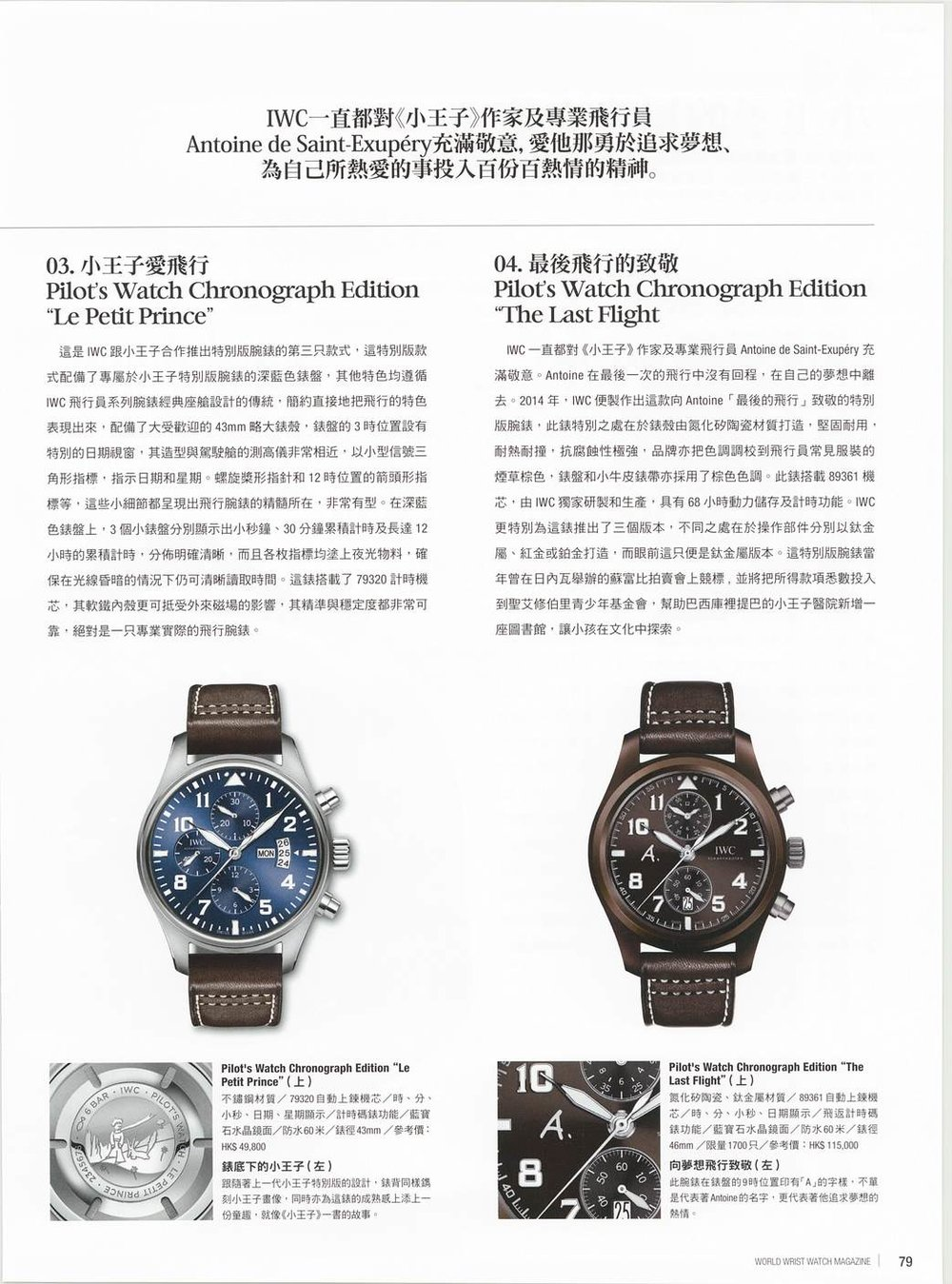 20160101_World Wrist Watch Magazine_P074-081_6_201601019987929.JPG