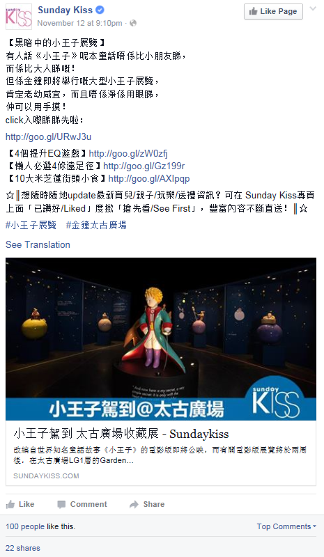 2015.11.12_Sunday Kiss Facebook.PNG