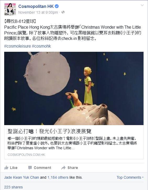 2015.11.13_Cosmo Online_FB.JPG