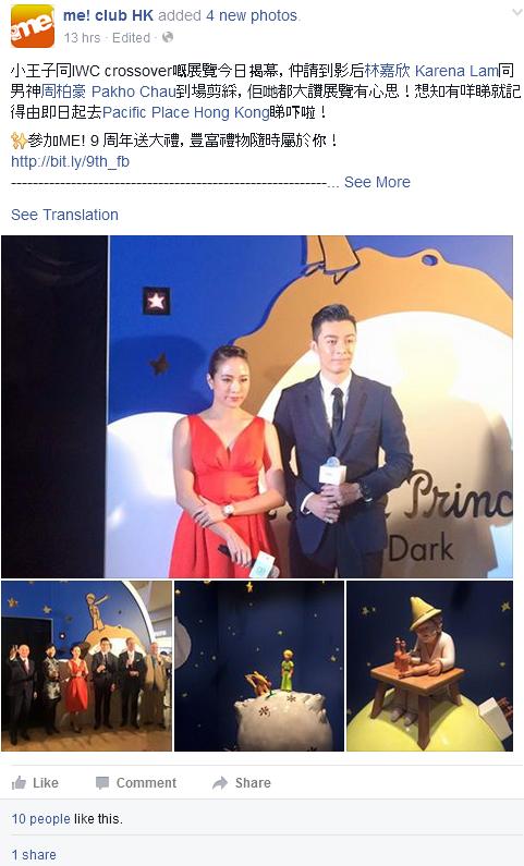 2015.12.02_Me! Facebook.PNG