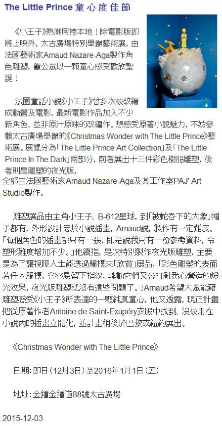 2015.12.03_Sing Tao Daily Online.jpeg