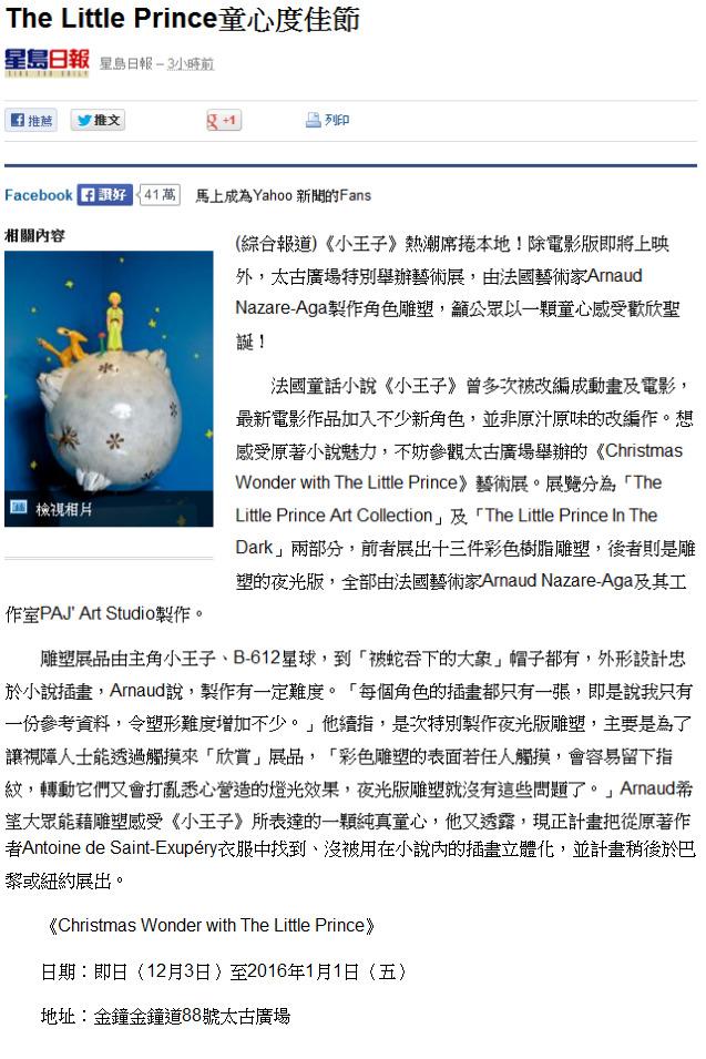 2015.12.3_Yahoo HK.jpeg