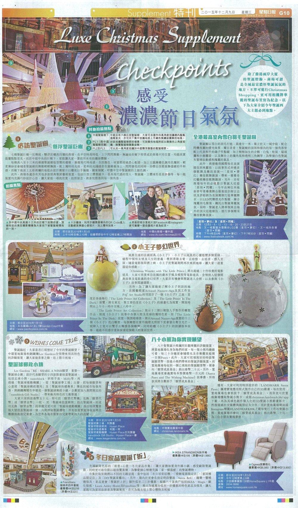 2015.12.09_Sing Tao Daily_P.G10.jpg