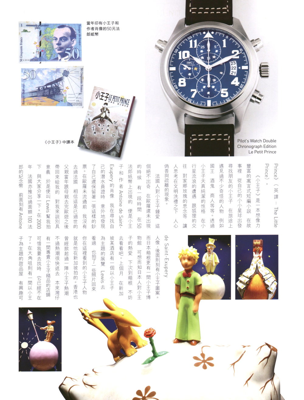 iwc_monthly_201510_201510_Ming Watch_156 2.jpg