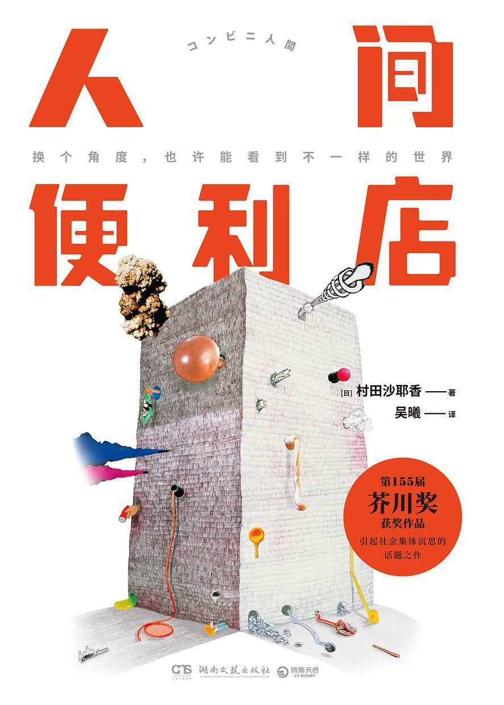 人间便利店 - AUTHOR: 村田沙耶香 (Sayaka Murata)TRANSLATOR: 吴曦ISBN: 9787540485252PUBLISHER: 湖南文艺出版社·向上文学品牌RELEASE DATE: April, 2018PAGES: 206 pagesEDITION LANGUAGE: Simplified ChineseORIGINAL LANGUAGE: JapaneseSETTING: Japan