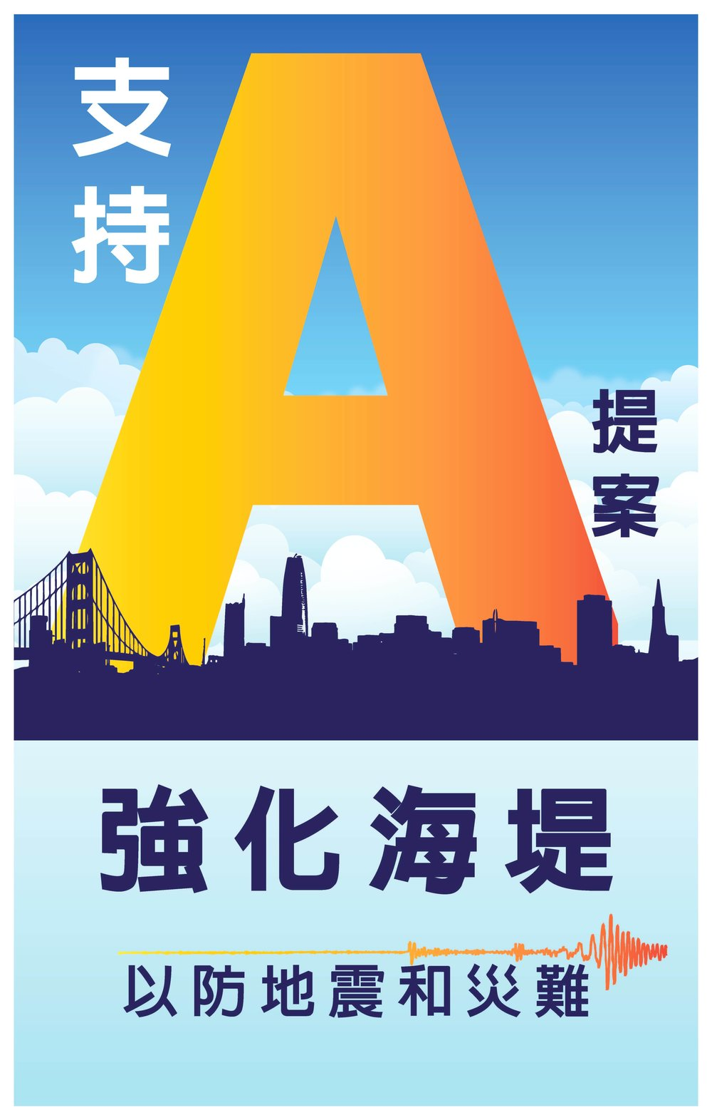 Yes on A-Logo-Sign_Chi_without  disclaimer (1).jpg
