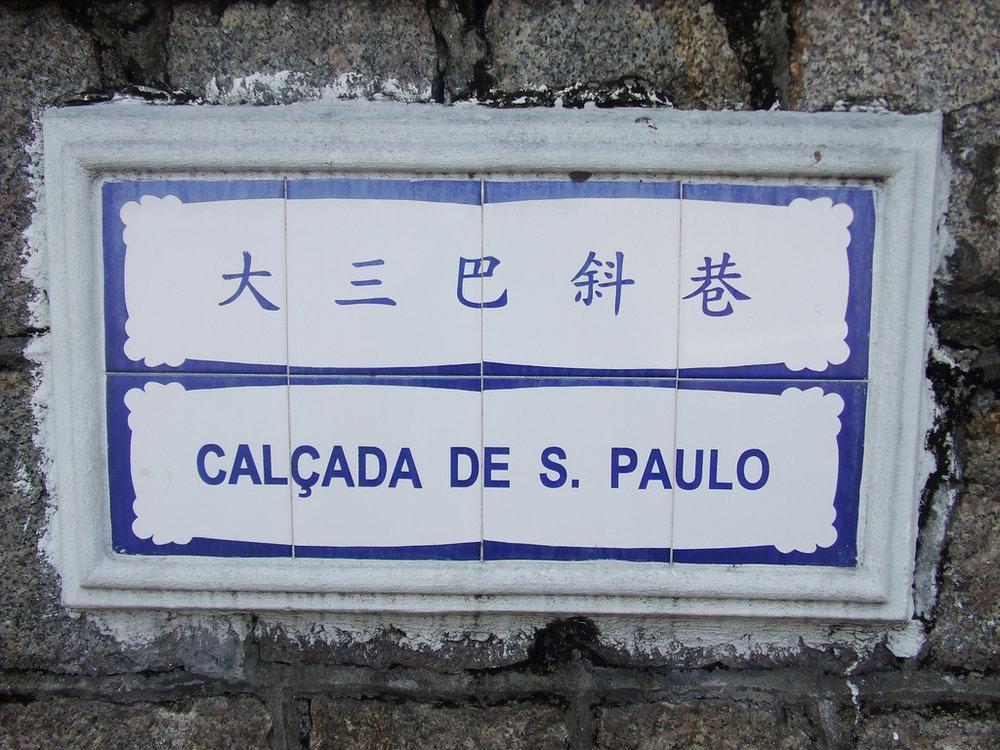 CalcadaSaoPaulomacau.jpg