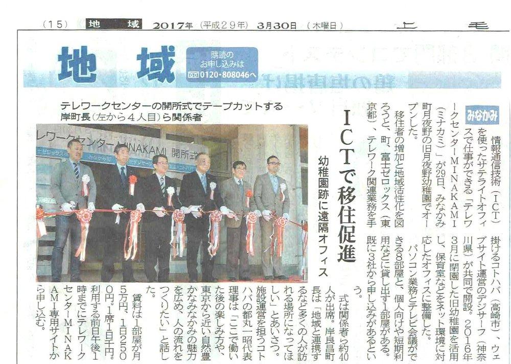 平成29年3月30日の上毛新聞にて、開所式の様子が掲載されました。