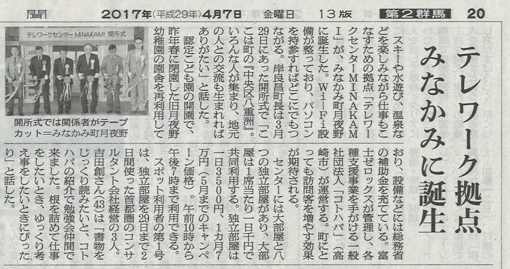2017年4月7日の朝日新聞に掲載いただきました。