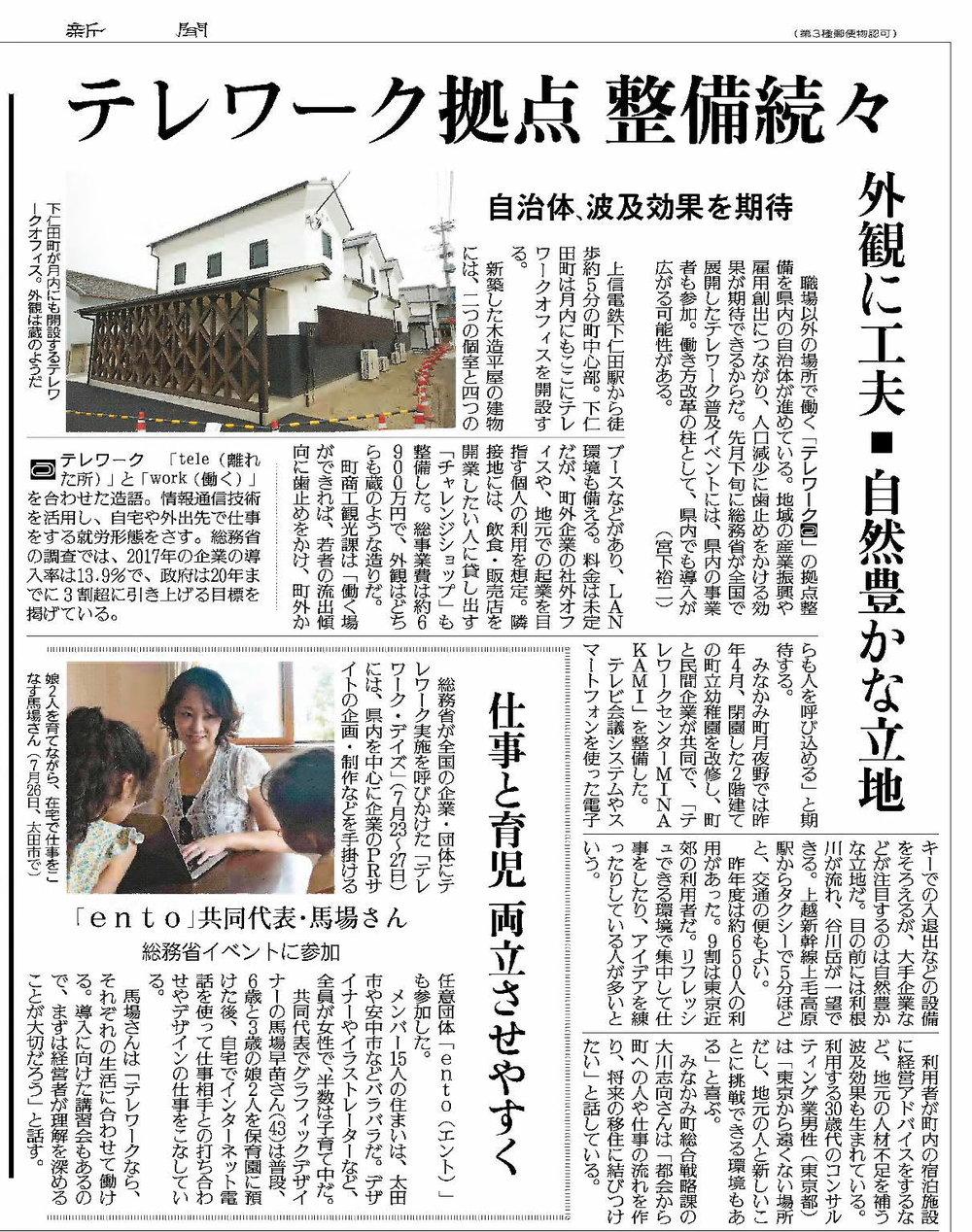 テレワーク読売記事.jpg