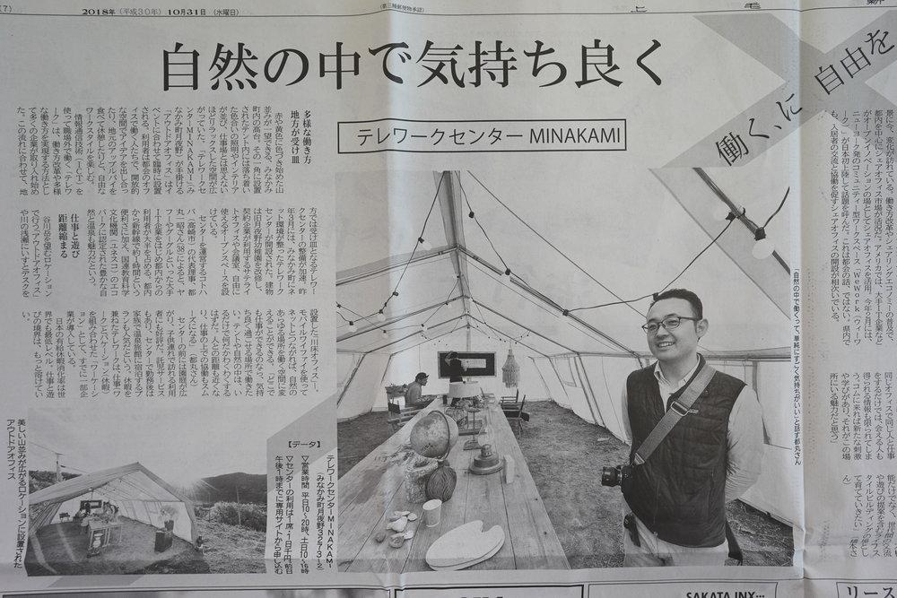 上毛新聞.JPG