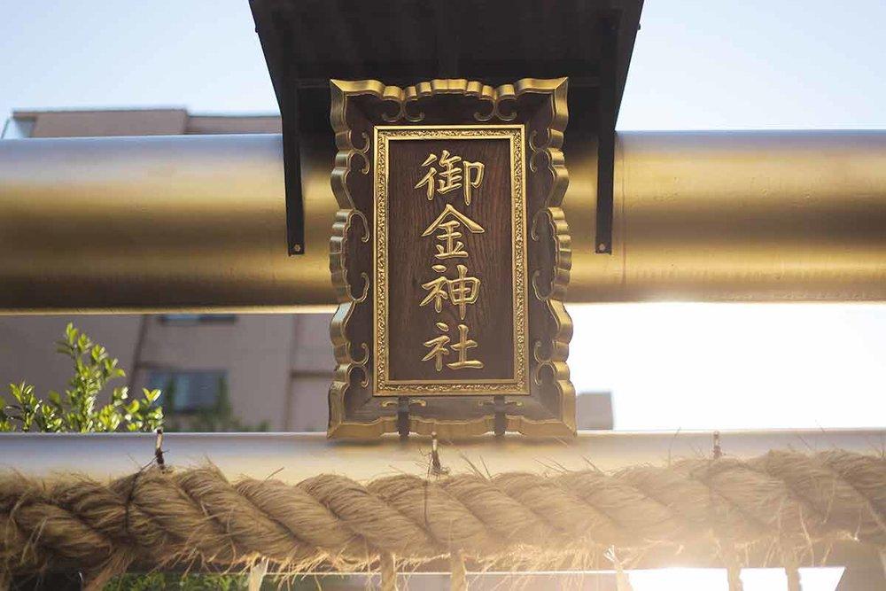 golden-torii.jpg