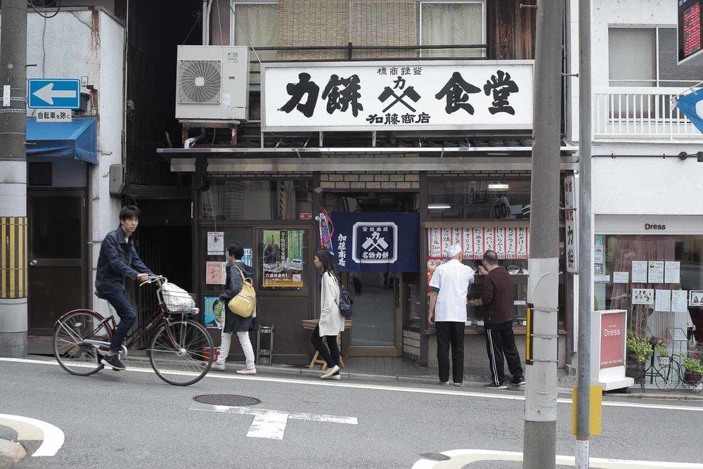 chikaramochi-shokudo-kyoto-entrance.jpg