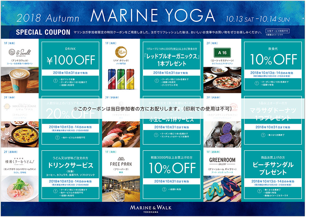 201810_marineyoga_coupon.jpg