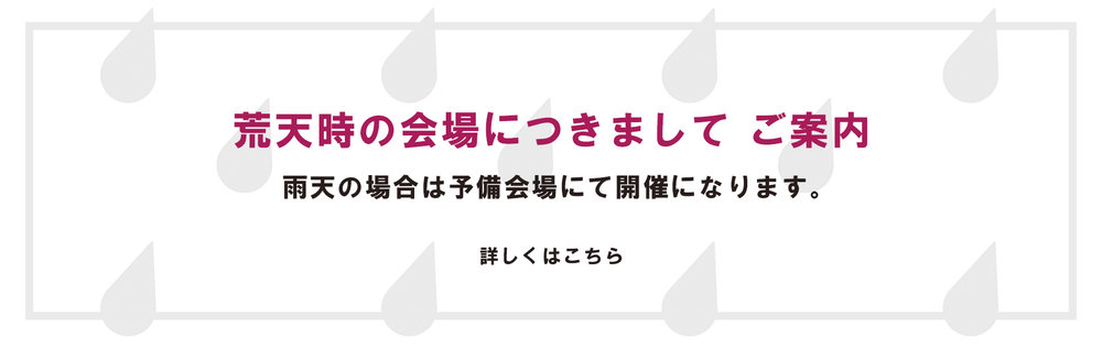 rain_information.jpg