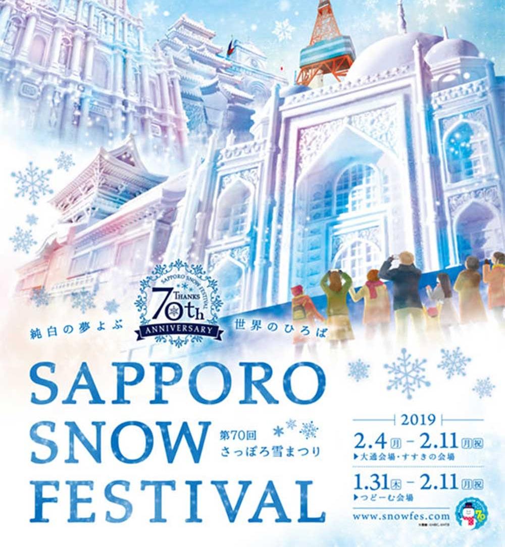 sapporo-snow-festival.jpg