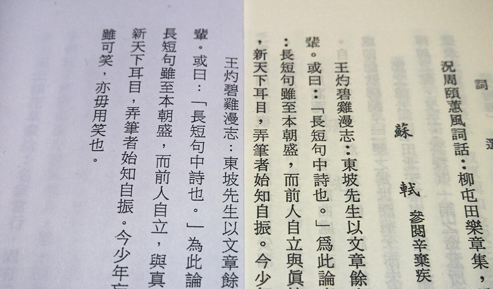 比较俪宋(左)与铅字(右)的排版效果