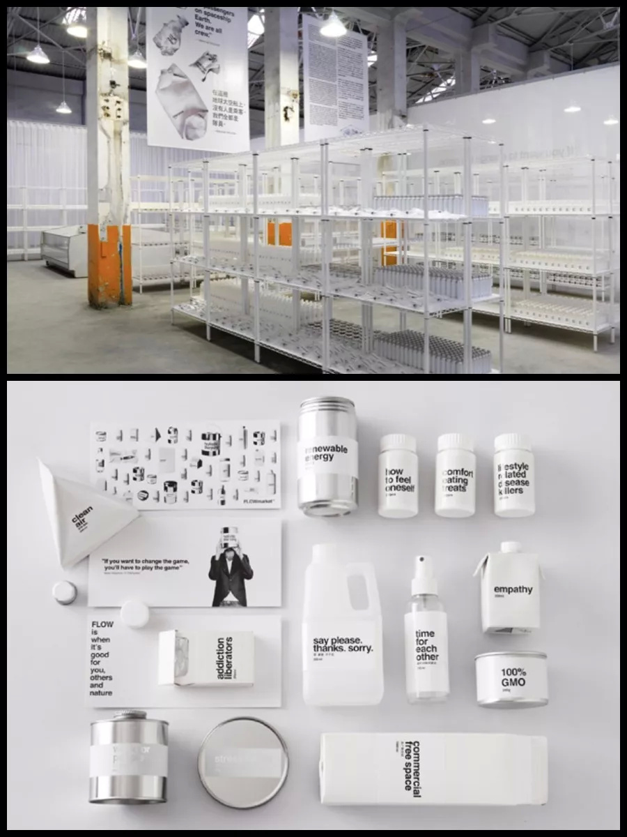 《 PPAPER 》杂志与忠泰建设合作世界上第一个 24 小时博物馆。展览艺术家:丹麦设计师  Mad Hagstrom