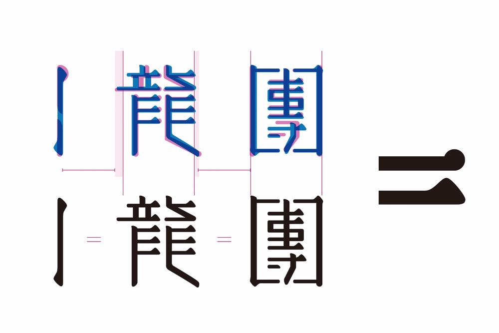 Logo 微调过程。