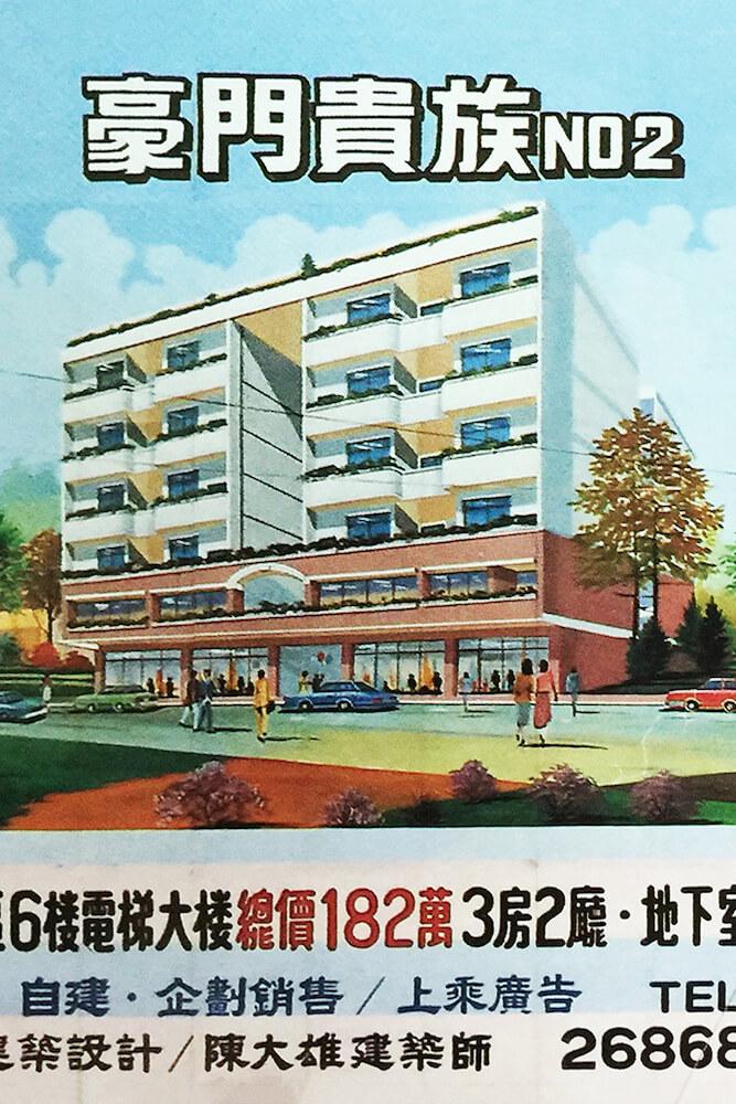 《房地产广告实例精选》收录了 1960—1980 年代台湾房地产广告中的手绘建筑图。