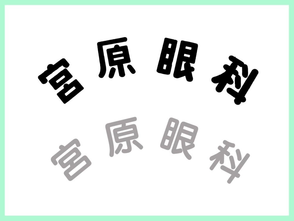 上:水河圆体 下:现代圆体(以圆体-繁为例)