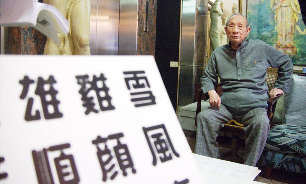 王水河老师与他的圆体字