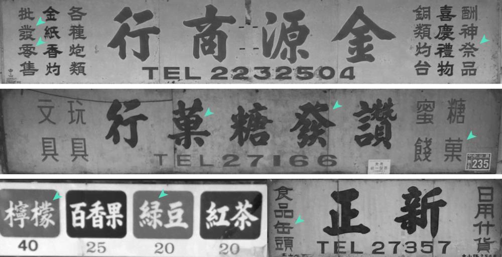 箭号所指的都不是现在通行的标准字体,而是异体字,在旧城区相当活跃