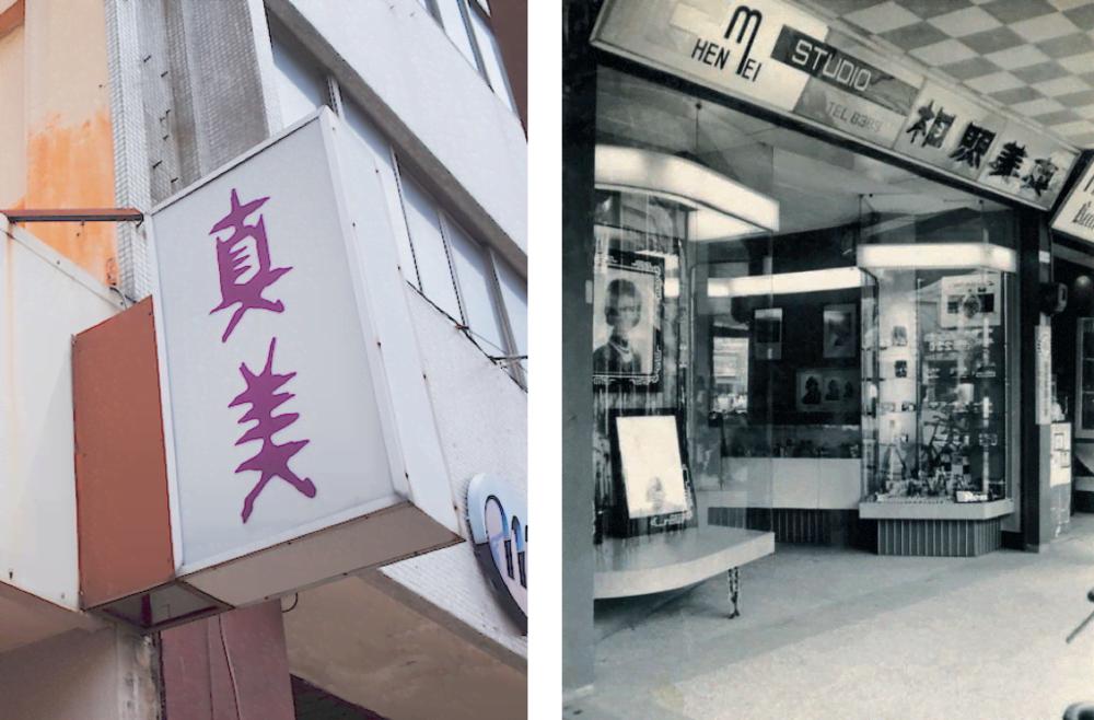 真美相馆的招牌字体是王水河的番薯体|右图:王文芳先生提供