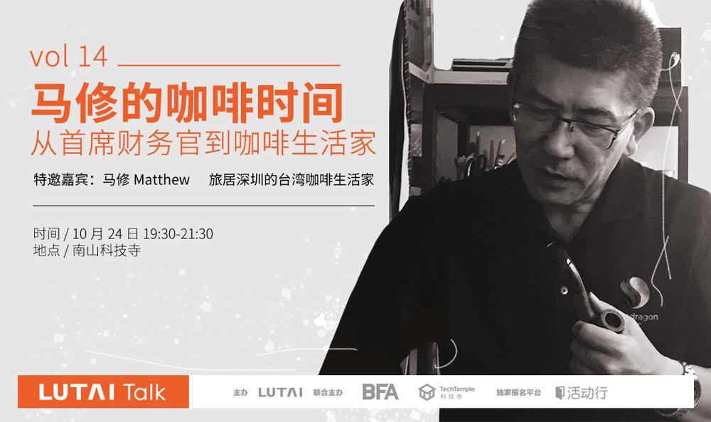 """vol.14 马修对谈回顾:我为什么放弃""""财务自由""""的机会,做一个咖啡漫游者? - 马修,旅居深圳的台湾咖啡生活家"""