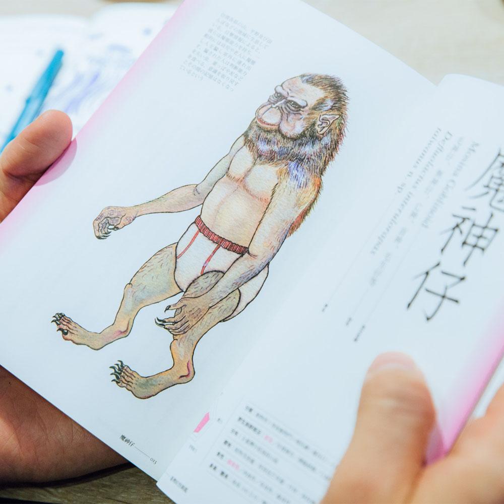 张简士扬X行人出版《台湾妖怪图鉴》