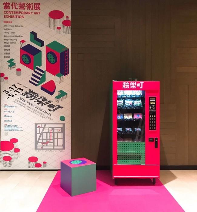 粉乐町在2018强势回归,可以在超可爱的城市艺术贩卖机买到艺术家的巧思创作,现场还有缤纷表情立方体。©Fubon Art Foundation