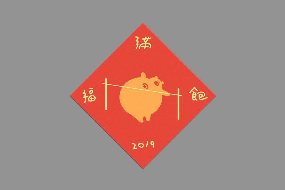 今年并推出春联与红包袋。